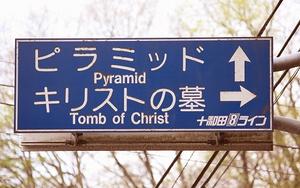 Road_sighn_tomb_of_christ