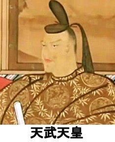 Emperor-tenmu34790