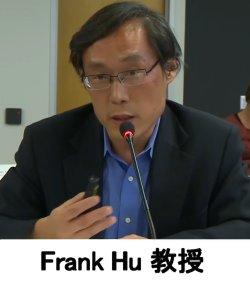Frank_hu_prof