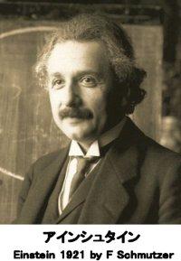 Einstein1921_by_f_schmutzer_22